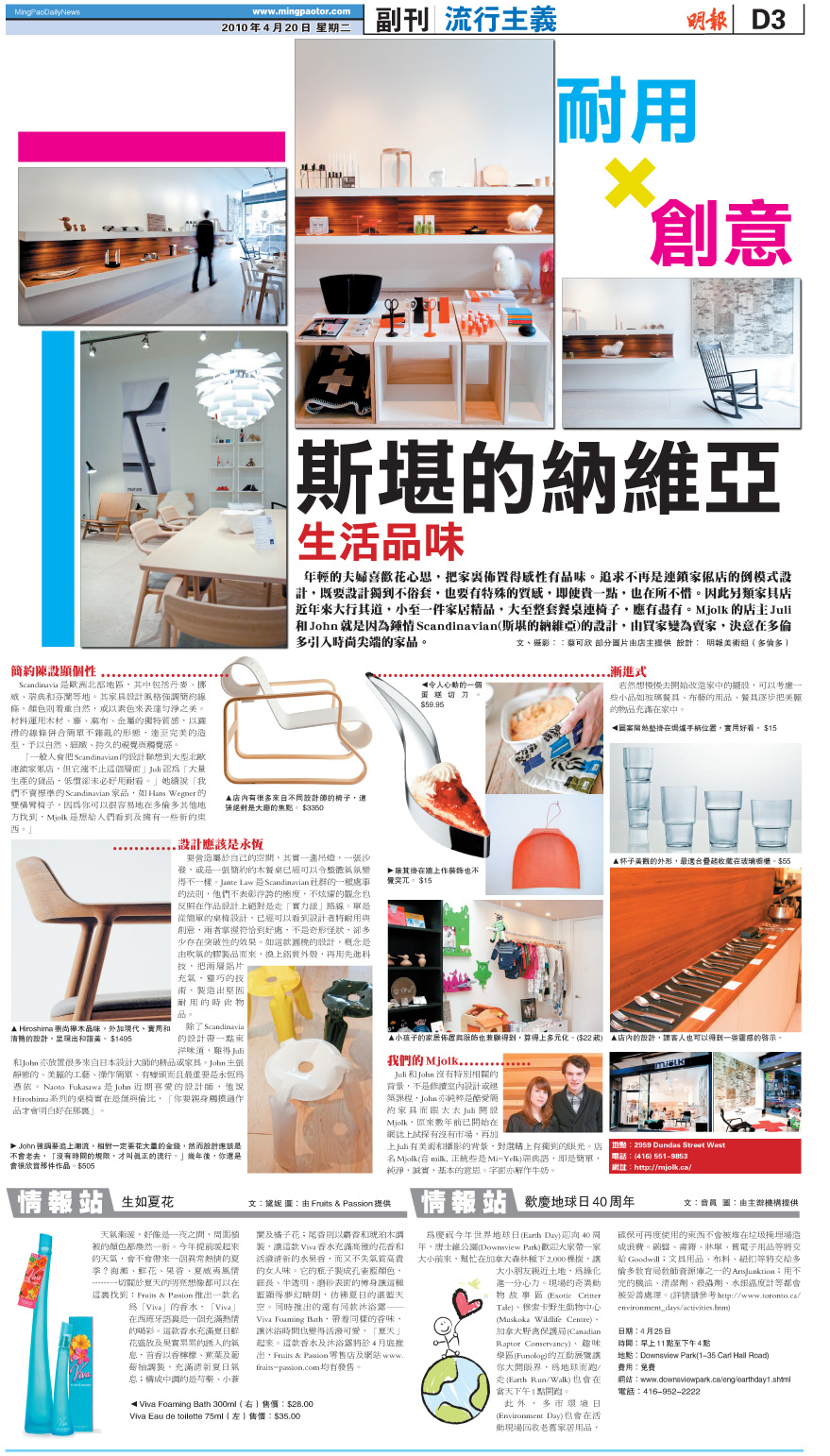 Mjolk in Ming Pao Daily Toronto